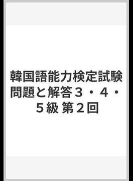 韓国語能力検定試験問題と解答3・4・5級 第2回