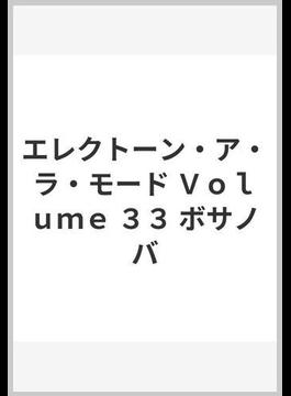エレクトーン・ア・ラ・モード Volume 33 ボサノバ