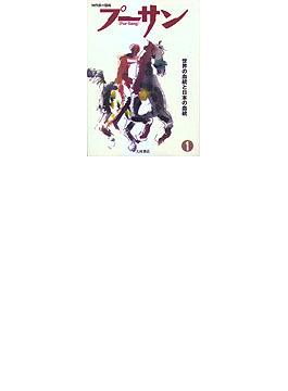 プーサン 知性派の競馬 Vol.1 特集世界の血統と日本の血統