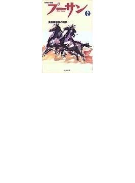 プーサン 知性派の競馬 Vol.2 特集多国籍競馬の時代