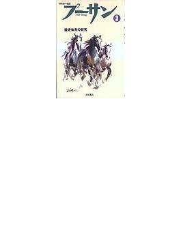 プーサン 知性派の競馬 Vol.3 天皇賞(春)、菊花賞の距離見直しも!?