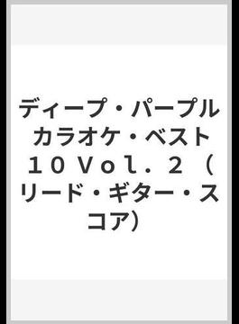 ディープ・パープル カラオケ・ベスト10 Vol.2