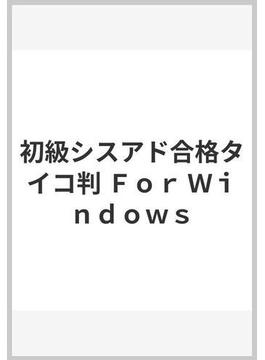 初級シスアド合格タイコ判 For Windows
