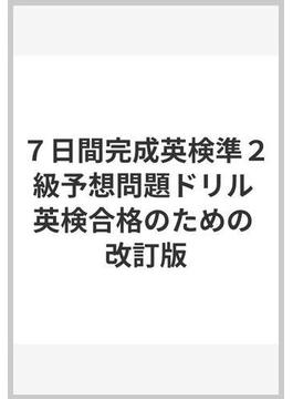7日間完成英検準2級予想問題ドリル 英検合格のための 改訂版
