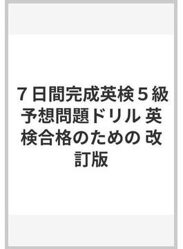 7日間完成英検5級予想問題ドリル 英検合格のための 改訂版