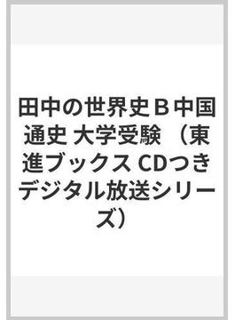 田中の世界史B中国通史 大学受験