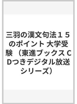 三羽の漢文句法15のポイント 大学受験