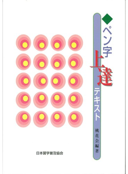 ペン字上達テキスト