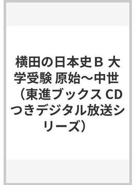 横田の日本史B 大学受験 原始〜中世