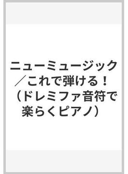 ニューミュージック/これで弾ける!