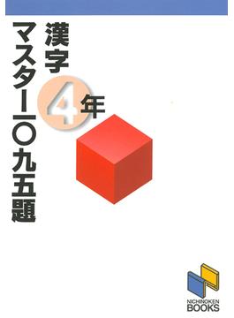 漢字マスター一〇九五題 4年