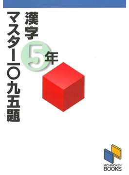 漢字マスター一〇九五題 5年