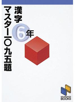 漢字マスター一〇九五題 6年