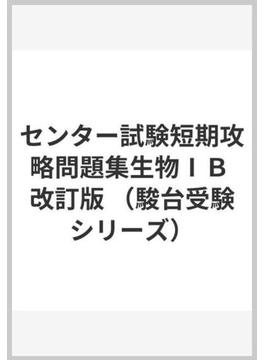 センター試験短期攻略問題集生物ⅠB 改訂版
