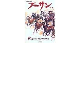 プーサン 知性派の競馬 Vol.6 血統考察素晴らしきファラリスの末裔たち
