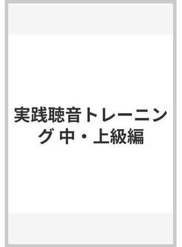 実践聴音トレーニング 中・上級編
