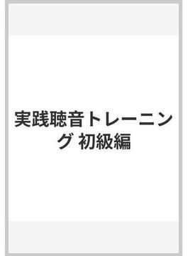 実践聴音トレーニング 初級編