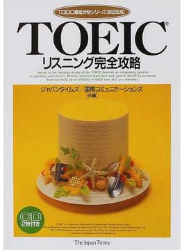 TOEICリスニング完全攻略