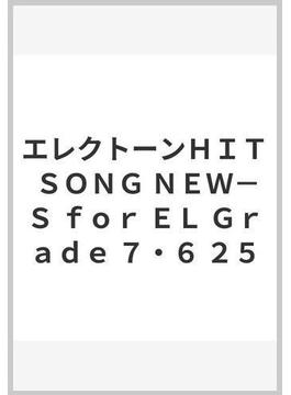 エレクトーンHIT SONG NEW−S for EL Grade 7・6 25
