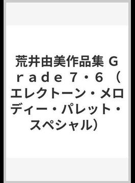 荒井由美作品集 Grade 7・6