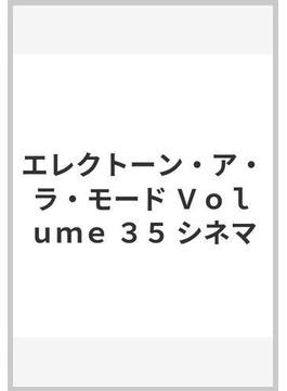 エレクトーン・ア・ラ・モード Volume 35 シネマ