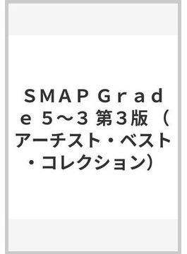 SMAP Grade 5〜3 第3版