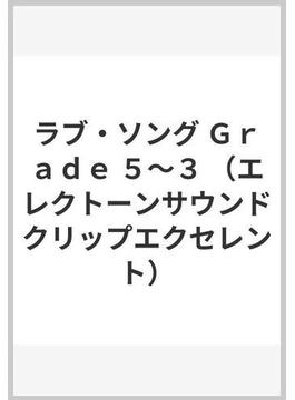 ラブ・ソング Grade 5〜3