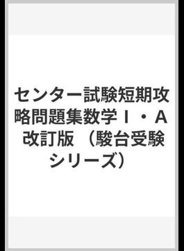 センター試験短期攻略問題集数学Ⅰ・A 改訂版