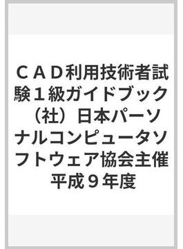 CAD利用技術者試験1級ガイドブック (社)日本パーソナルコンピュータソフトウェア協会主催 平成9年度