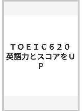TOEIC620 英語力とスコアをUP