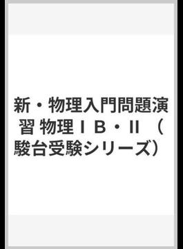 新・物理入門問題演習 物理ⅠB・Ⅱ