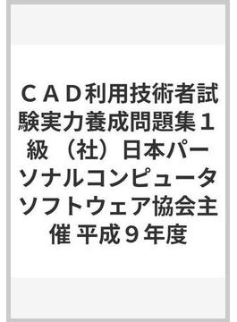 CAD利用技術者試験実力養成問題集1級 (社)日本パーソナルコンピュータソフトウェア協会主催 平成9年度