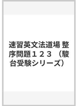 速習英文法道場 整序問題123