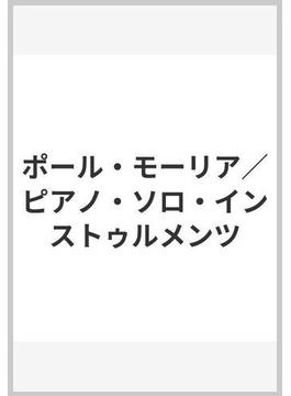 ポール・モーリア/ピアノ・ソロ・インストゥルメンツ