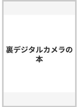 裏デジタルカメラの本