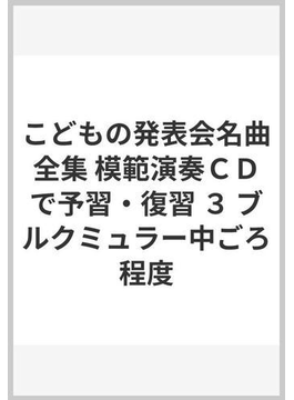 こどもの発表会名曲全集 模範演奏CDで予習・復習 3 ブルクミュラー中ごろ程度