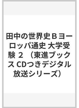 田中の世界史Bヨーロッパ通史 大学受験 2