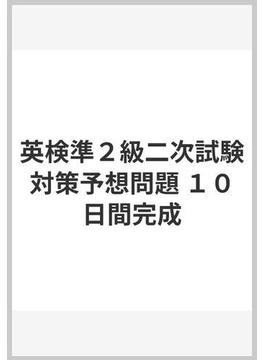英検準2級二次試験対策予想問題 10日間完成