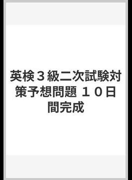 英検3級二次試験対策予想問題 10日間完成