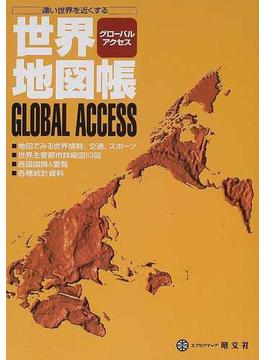 世界地図帳