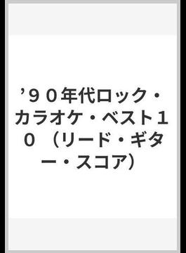 '90年代ロック・カラオケ・ベスト10