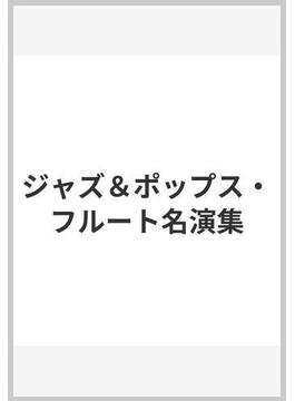 ジャズ&ポップス・フルート名演集