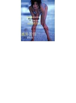 恋写 リセ 3 酒井美雪写真集