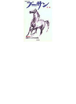 プーサン 知性派の競馬 Vol.7 名馬グリーングラスの余生