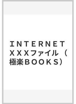 INTERNET XXXファイル