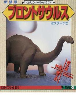 ブロントサウルス 新装版