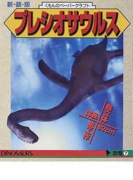 プレシオサウルス 新装版