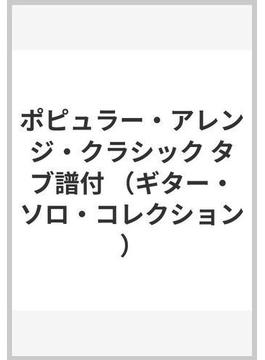 ポピュラー・アレンジ・クラシック タブ譜付