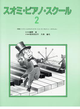 スオミ・ピアノ・スクール 2