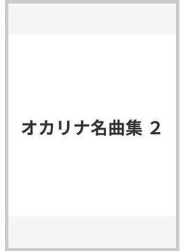 オカリナ名曲集 2